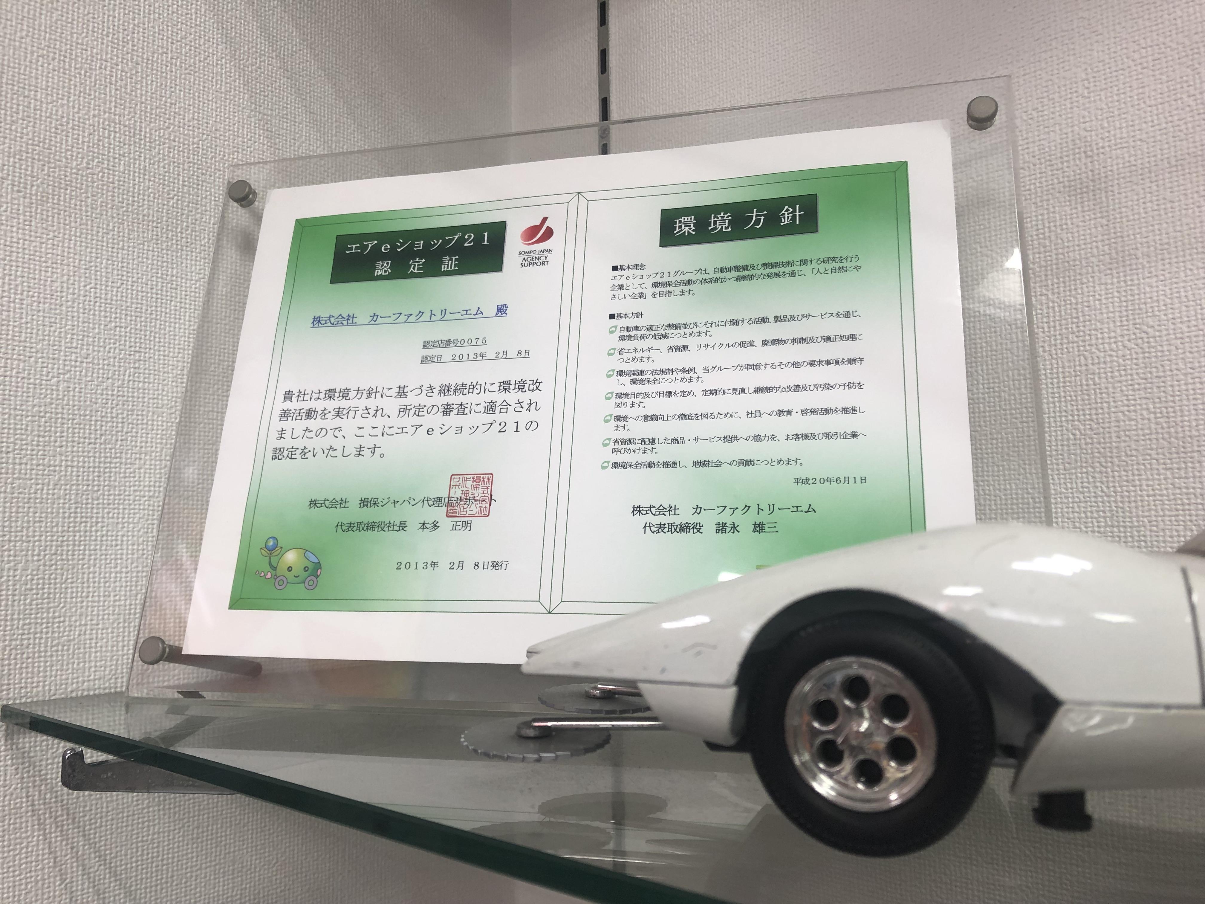 当店は、ISO14001認証取得の整備工場です(^0^)