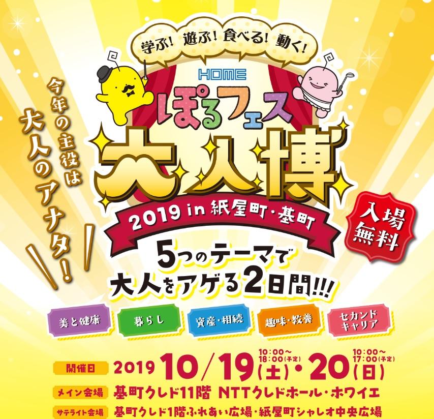 「ぽるフェス大人博2019in紙屋町・基町」に参加します!