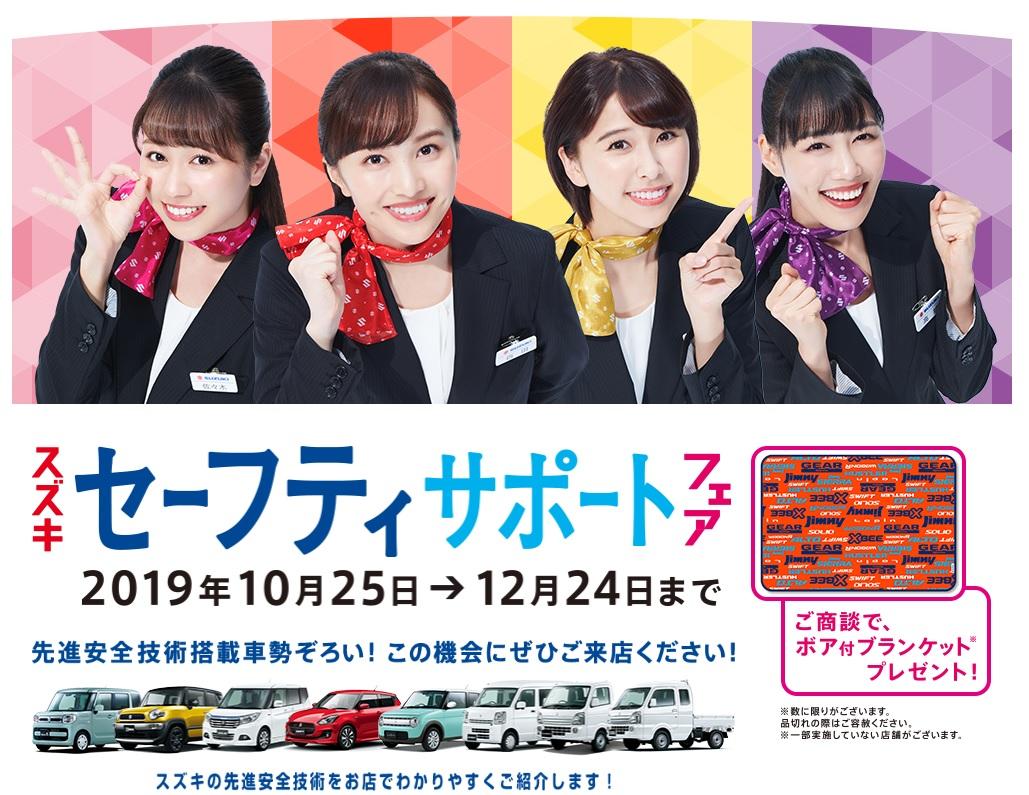 スズキ セーフティサポートフェア開催中!10/25~12/24