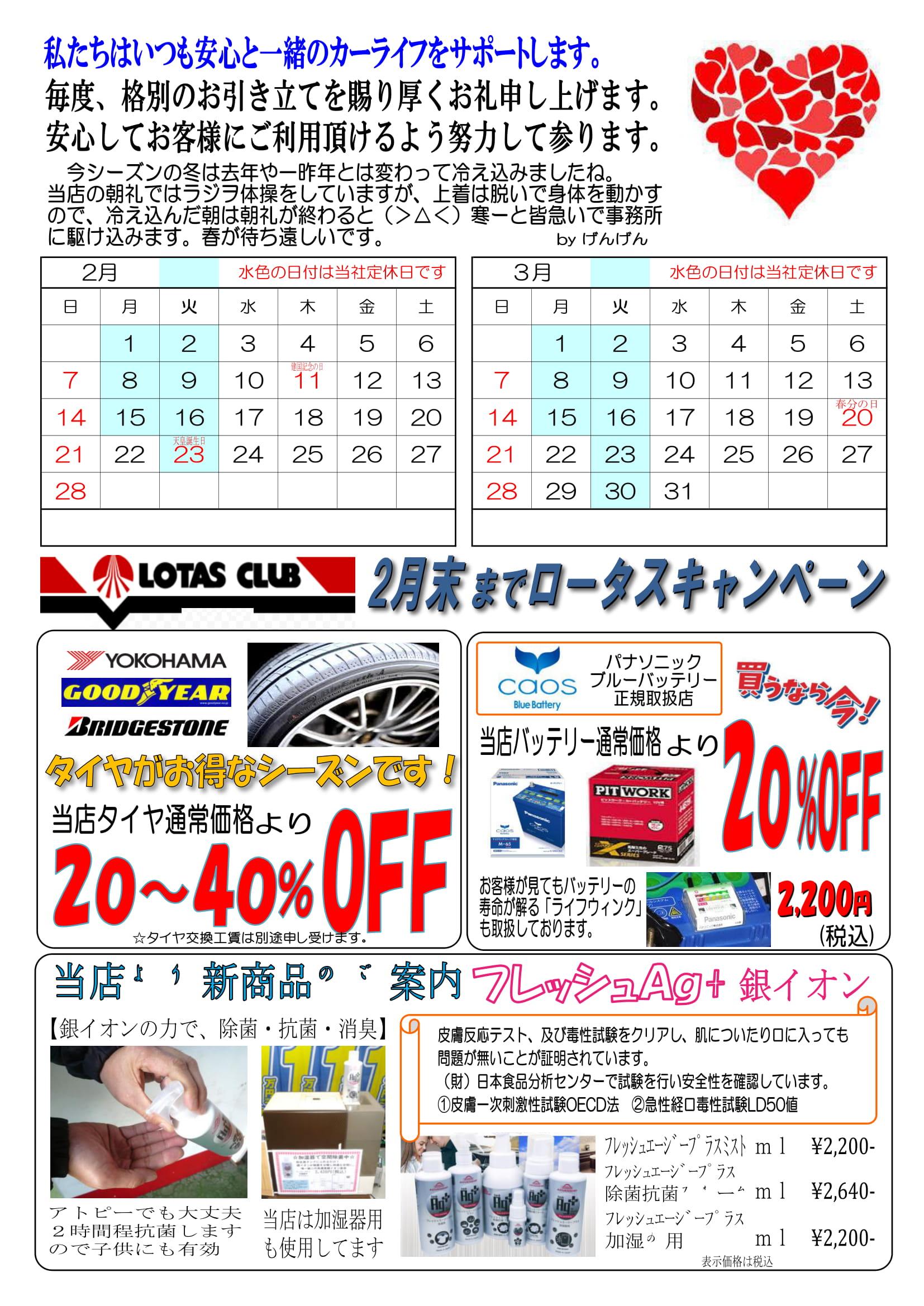マッハ車検五日市店 マッハ通信2月号!