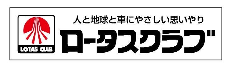 2月と3月は春のロータスキャンペーン!ロータスクラブサウンドロゴの決定を記念
