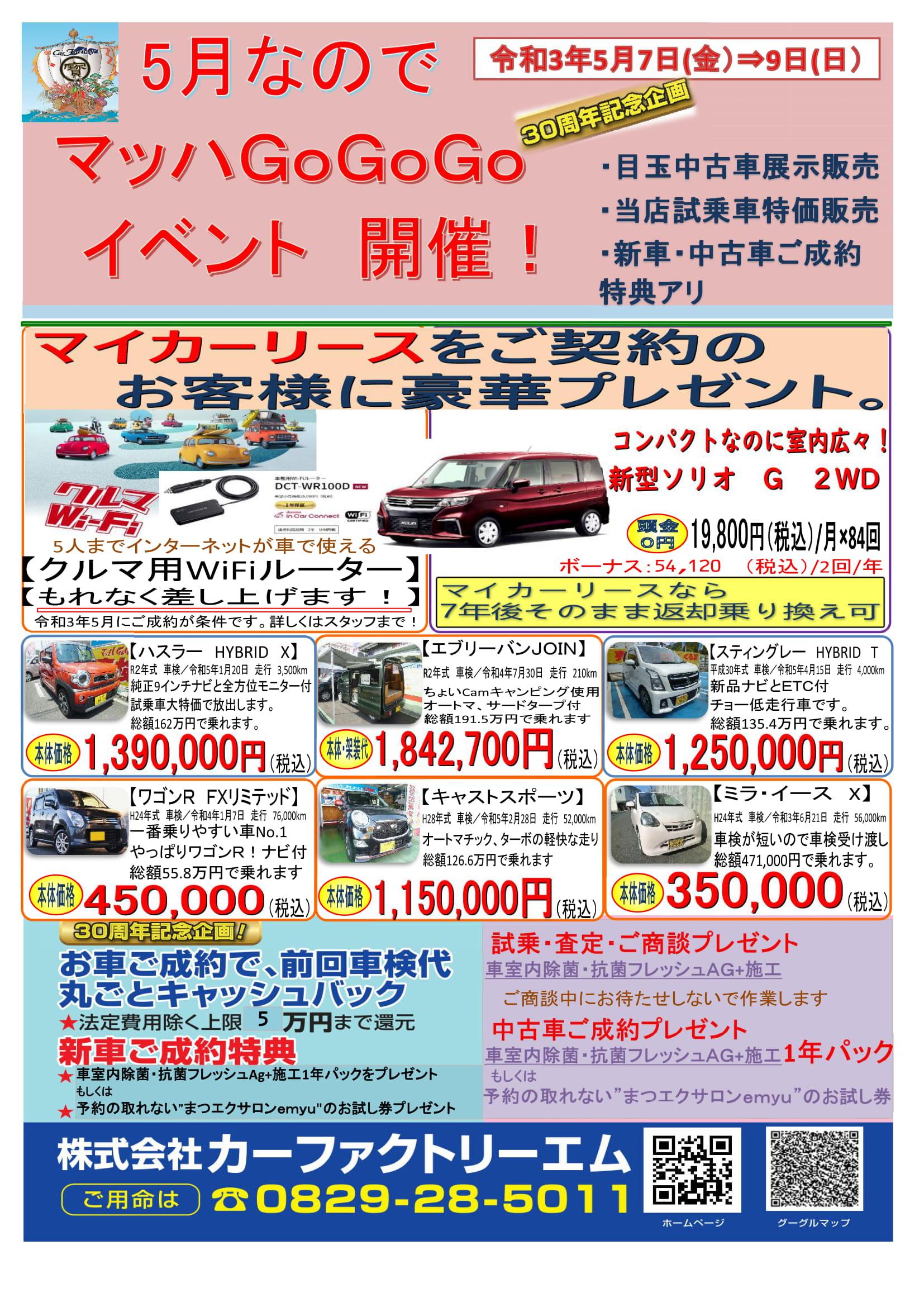 マッハ車検五日市石内バイパス店 マッハ通信5月号