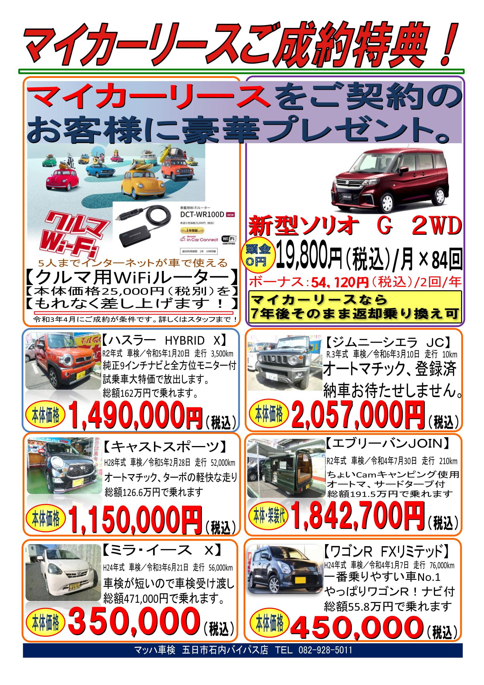 マッハ車検五日市店 マッハ通信4月号