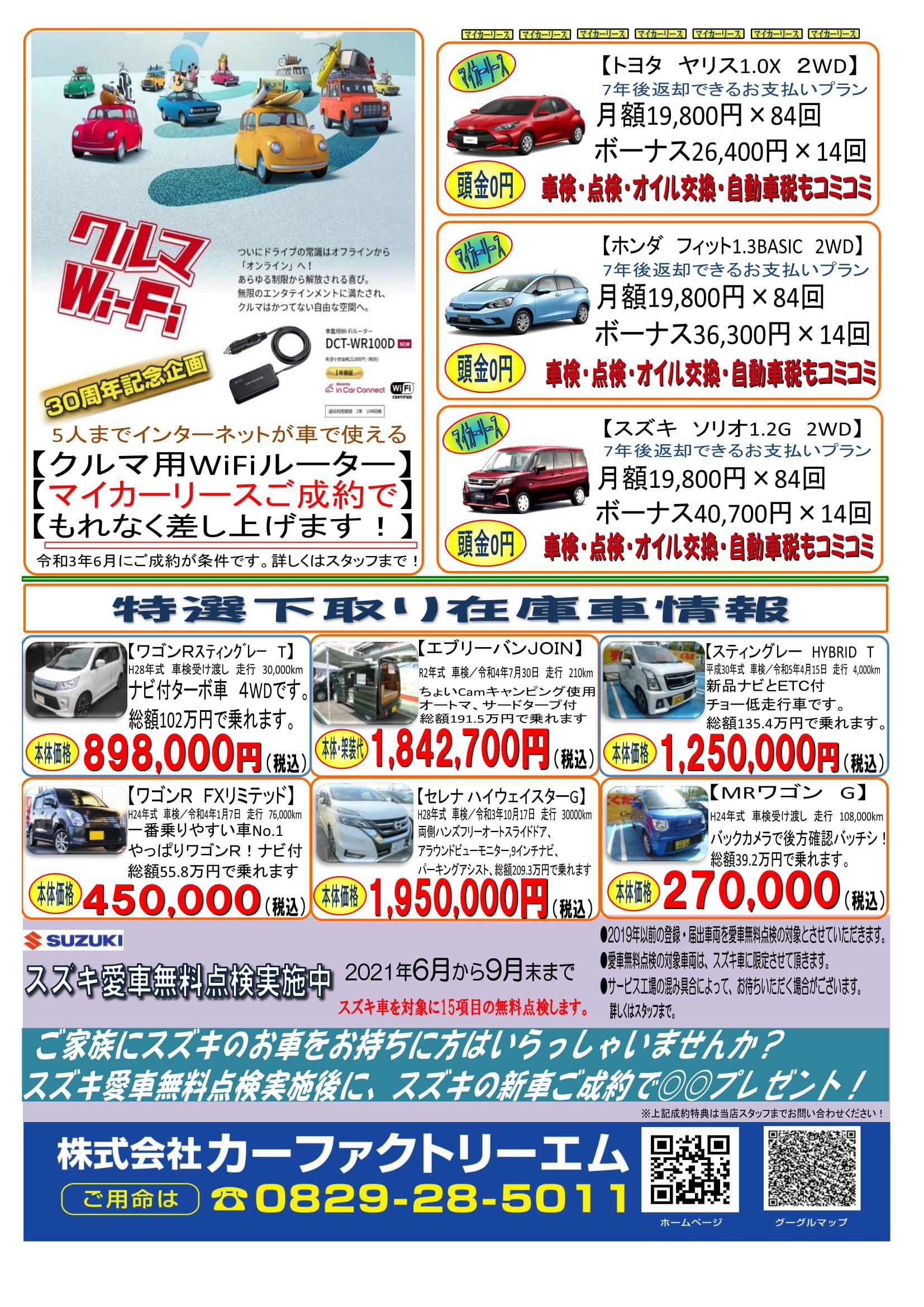 マッハ車検五日市石内バイパス店より マッハ通信6月号