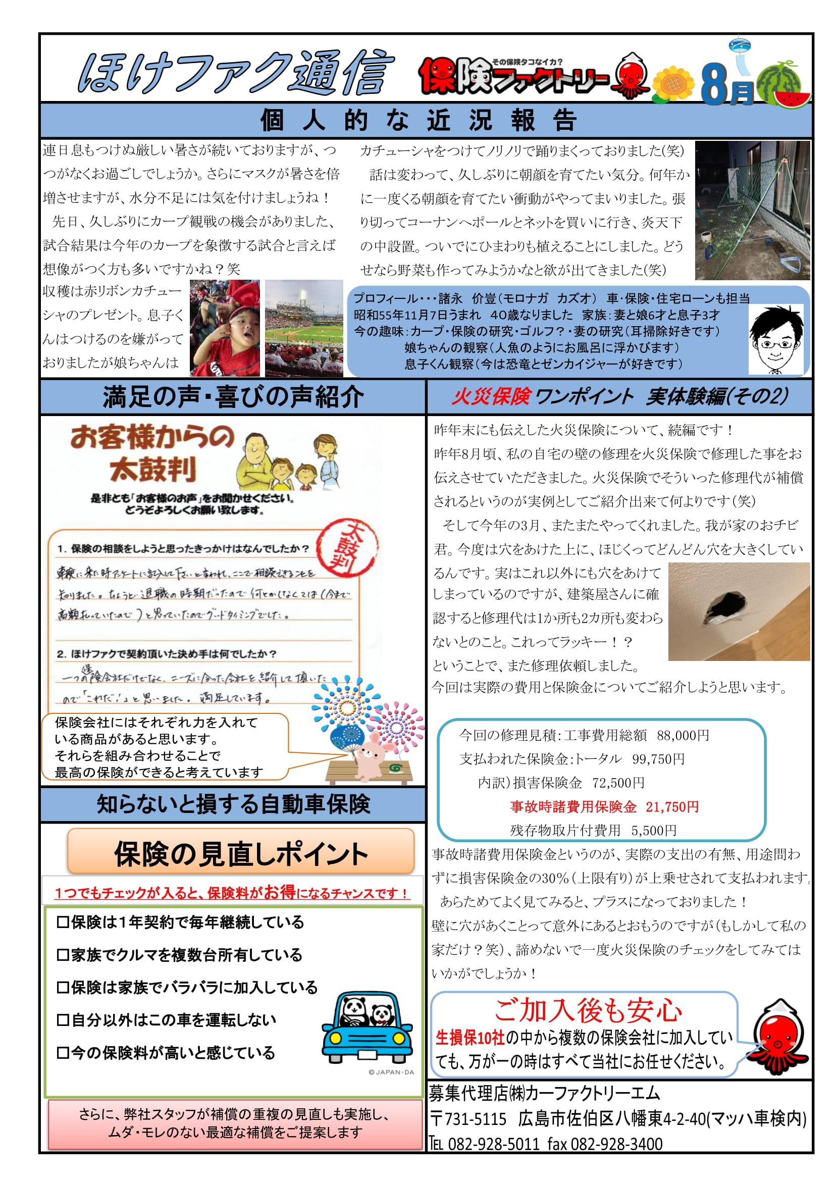 マッハ車検五日市石内バイパス店から 保険ファクトリー通信令和3年8月号