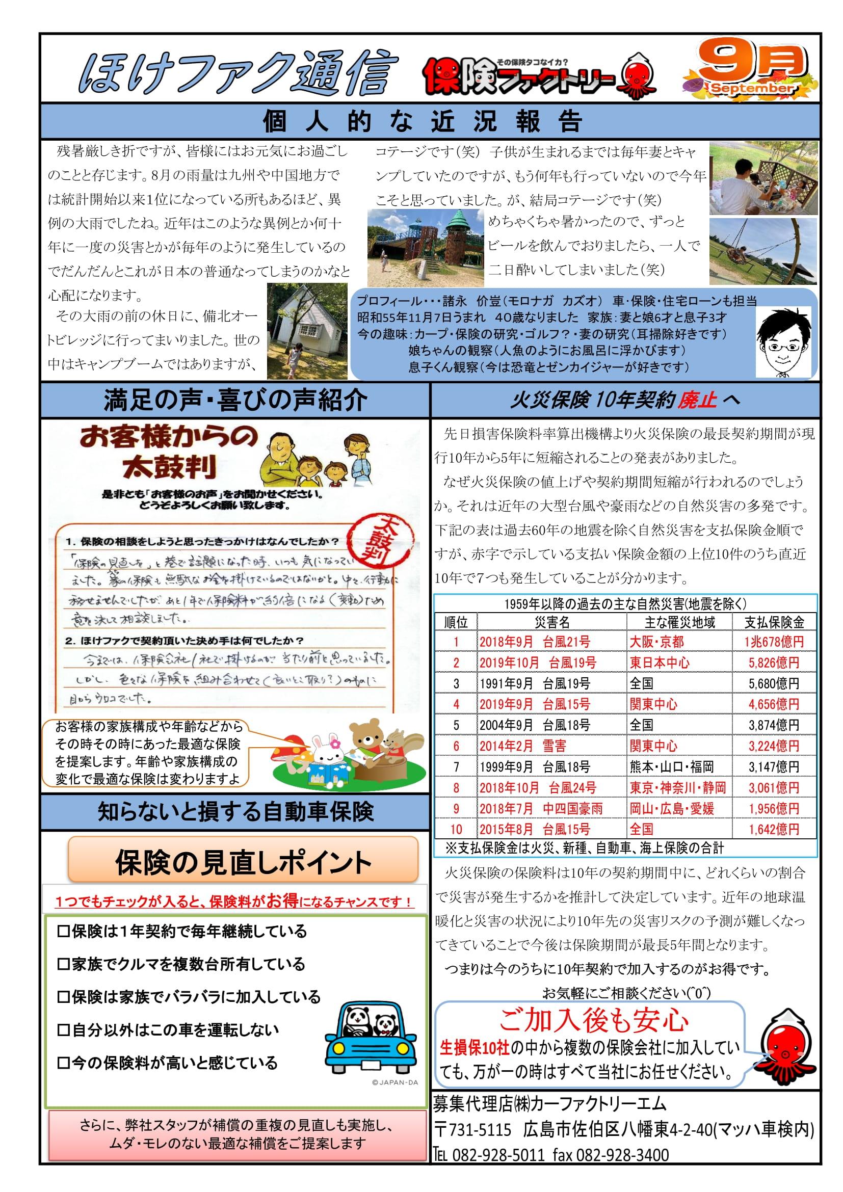 マッハ車検五日市石内バイパス店から 保険ファクトリー通信令和3年9月号