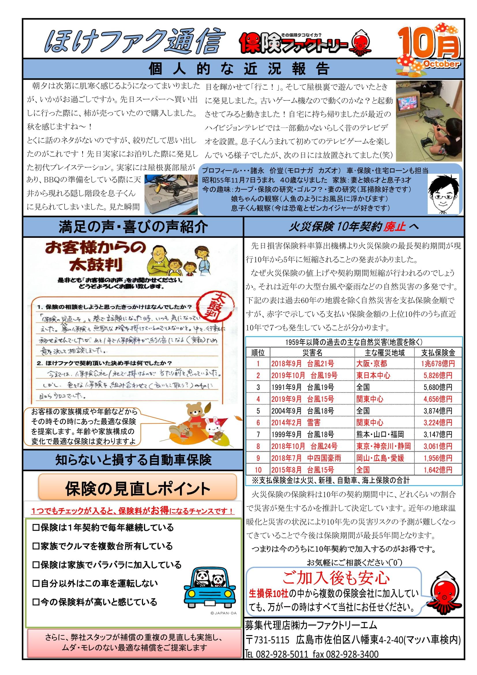 マッハ車検五日市石内バイパス店から 保険ファクトリー通信令和3年10月号