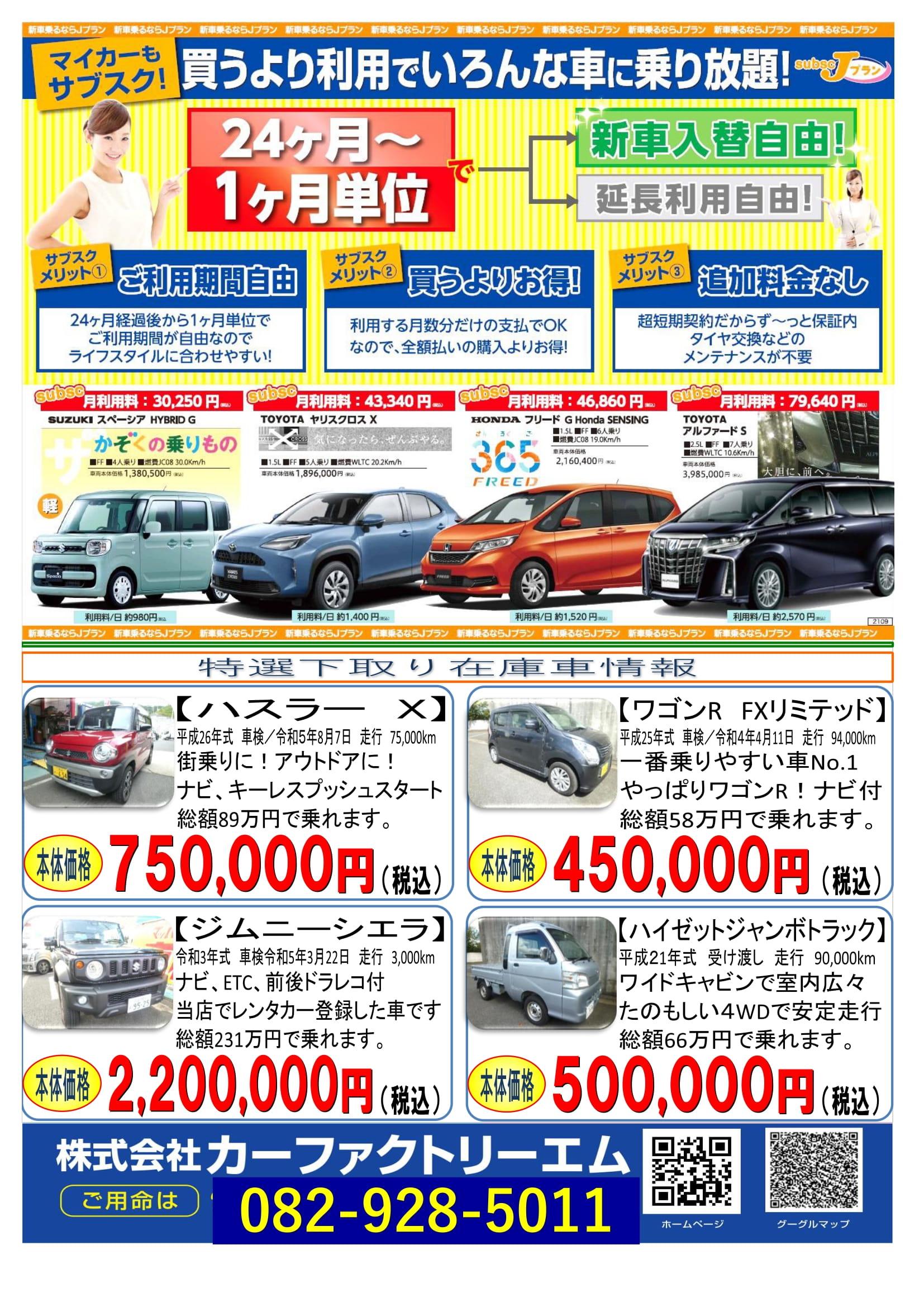 マッハ車検五日市石内バイパス店より マッハ通信10月号